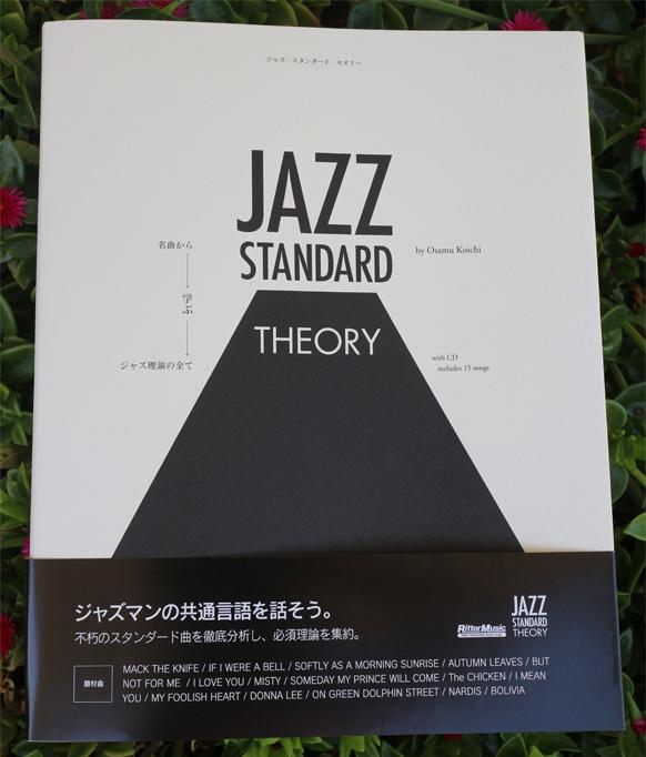 140528_Jazz Standard Theory (osamu).jpg