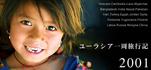 130924_ryokouki2001.jpg