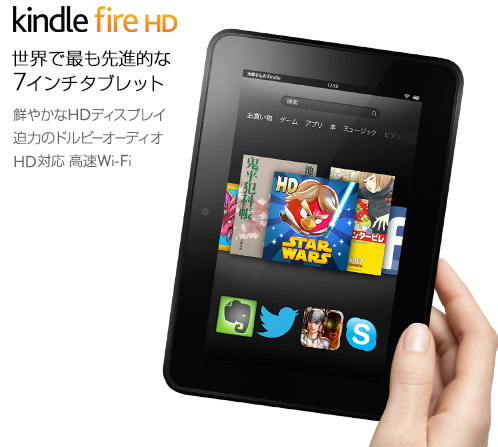 130704_kindle_fire_hd.jpg